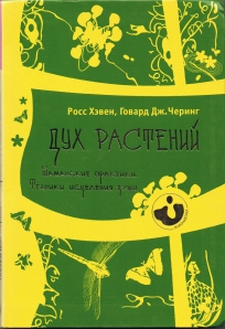 Plant Spirit Shamanism - Russian edition